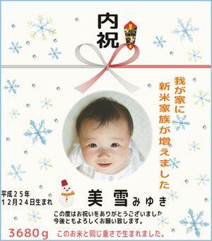 出産内祝い体重米デザイン 雪 結晶