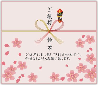 ご挨拶ギフト 桜デザイン