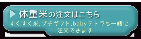 出産内祝い 体重米・すくすく米のご注文
