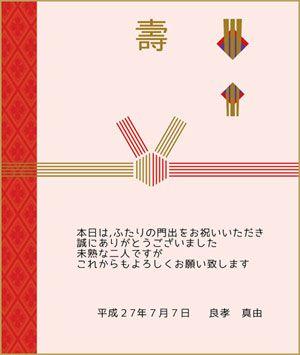 結婚式のお米プチギフト 日本の美