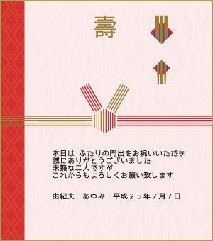 結婚式プチギフトデザイン 日本の美<br> (画像なし)