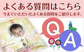出産内祝い 体重米のよくある質問